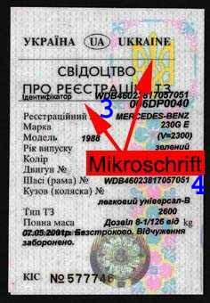 vehicle registration certificate of ukraine old version