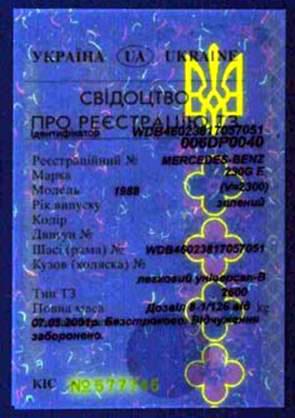 vehicle registration certificate of ukraine UV Photographs