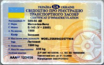 Vehicle registration certificate of Ukraine new version